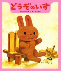 3歳におすすめの絵本「どうぞのいす」