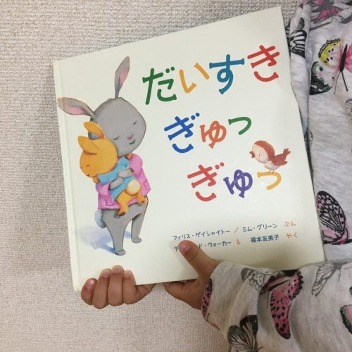 3歳おすすめ絵本「だいすくぎゅっぎゅ」