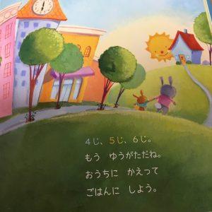 3歳におすすめ絵本「だいすきぎゅっぎゅ」