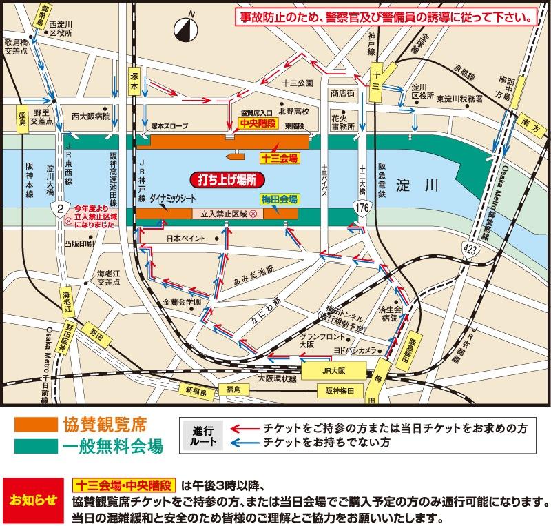 淀川花火大会の会場場所